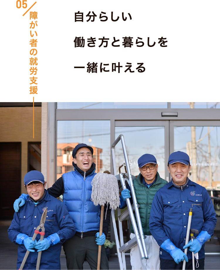 障がい者の就労支援