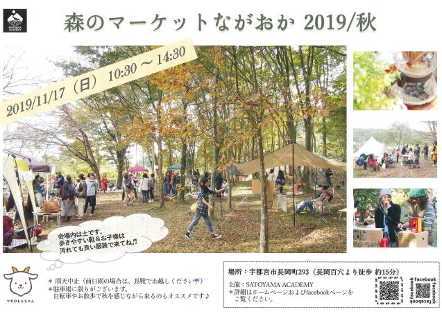 森のマーケット長岡2019/秋